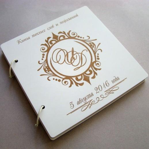 Альбом для пожеланий №4