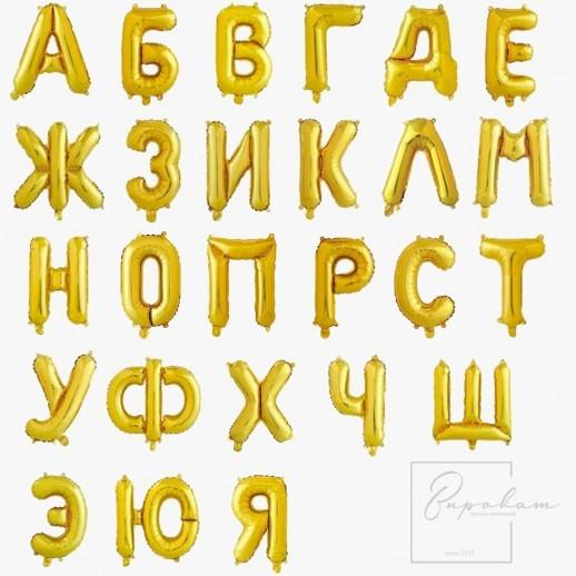 Буквы русского алфавита Фольгированные с гелием