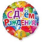 Круг фольгированный, С днем рождения № 2