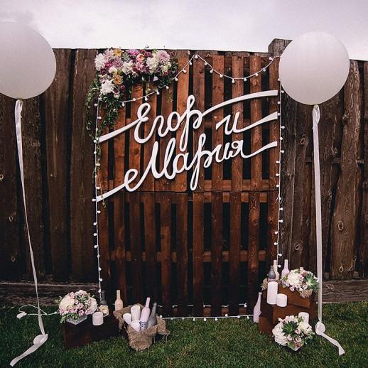 Имена на свадьбу № 1