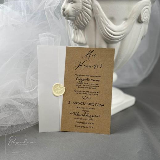 Пригласительный на свадьбу № 1