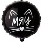 Круг, Мяу, Котик, фольгированный шар