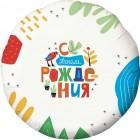 Круг, С Днем Рождения №2, фольгированный шар