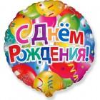 Круг, С Днем рождения №4, фольгированный шар