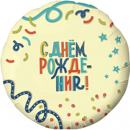 Круг, С Днем рождения №5, фольгированный шар