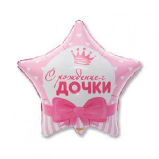 Звезда, С рождением дочки, фольгированный шар