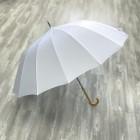 Зонт - трость, белый, с светло-коричневой ручкой (2021)