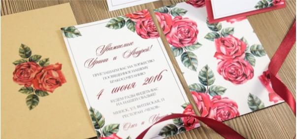 Пригласительные на свадьбу bannm
